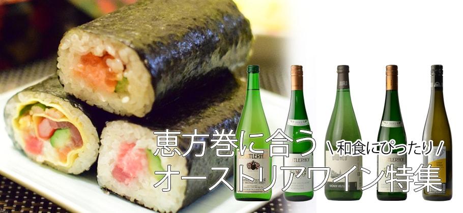 恵方巻に合うワイン2020 ~節分特集~