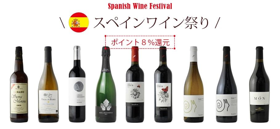 スペインワイン祭り