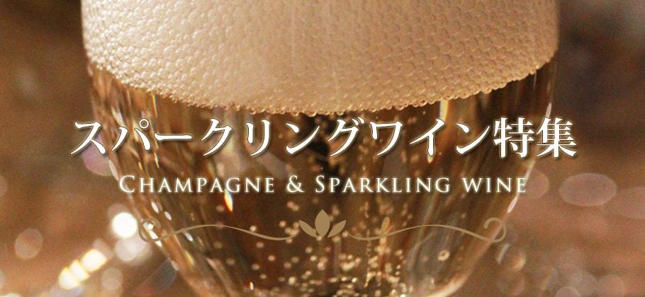 おすすめスパークリングワイン特集