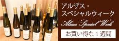 アルザスワイン・スペシャルウィーク2019