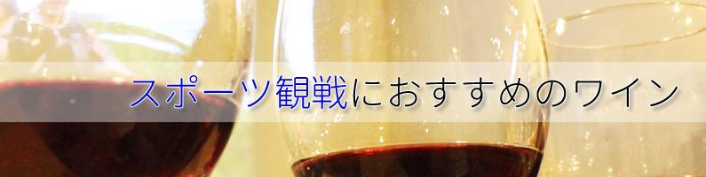 スポーツ観戦ワイン おすすめ オーガニック