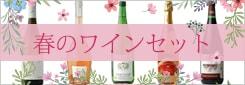春のおすすめワインセット2020
