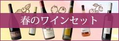 春のおすすめワイン2021