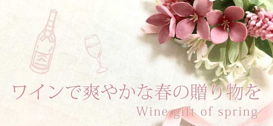 ワインギフトで春の贈り物を ~お祝いや内祝いに~