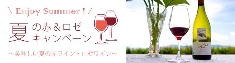 夏の赤&ロゼワインキャンペーン