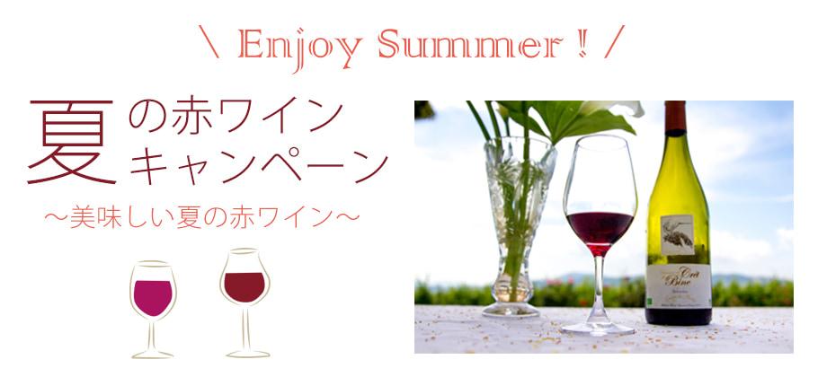 夏の赤ワインキャンペーン