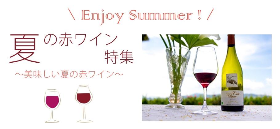 夏の赤ワイン特集