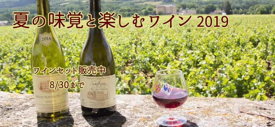 夏の味覚と楽しむワインセット 2019