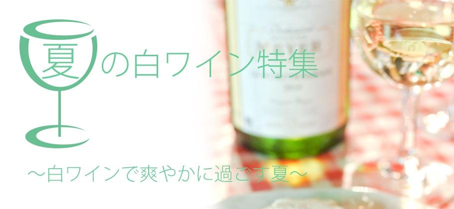 夏の白ワイン特集 2019