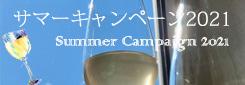 サマーキャンペーン ~夏のワイン特別企画~
