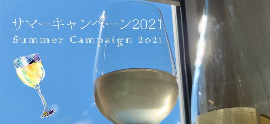 サマーワインキャンペーン2021