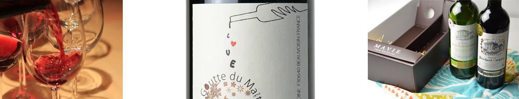 お中元ワインギフト イメージ 画像