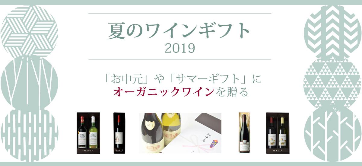 夏のワイン特集
