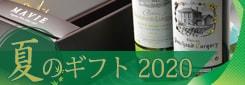 お中元ワイン特集 2020