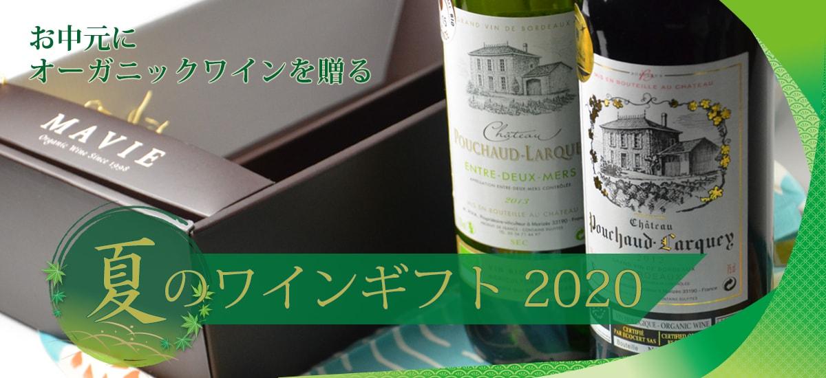 お中元ワイン 夏のギフト 特集 2020