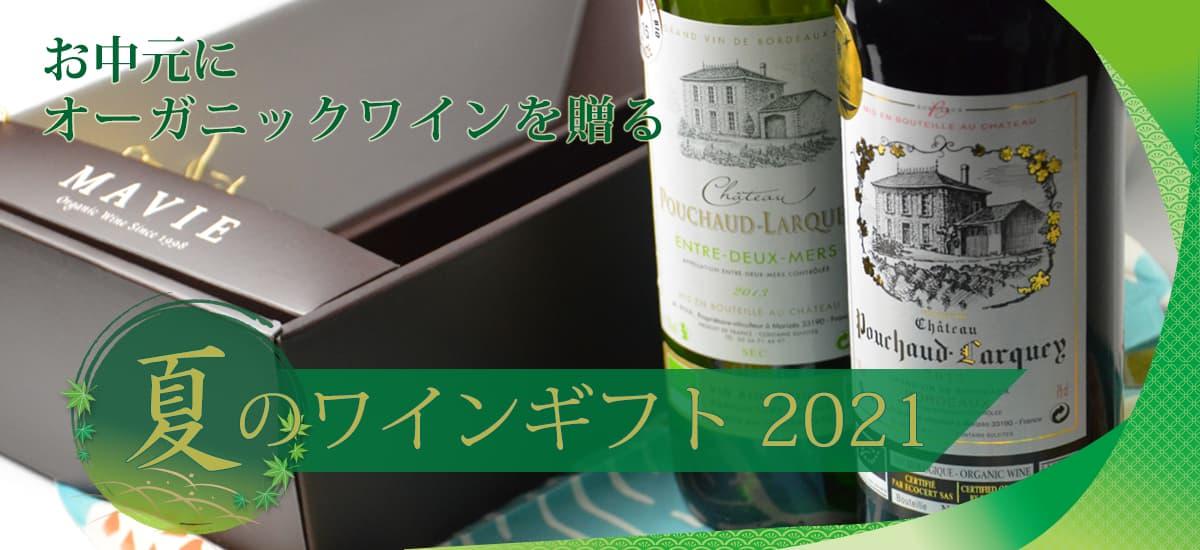 お中元ワイン 夏のギフト 特集 2021