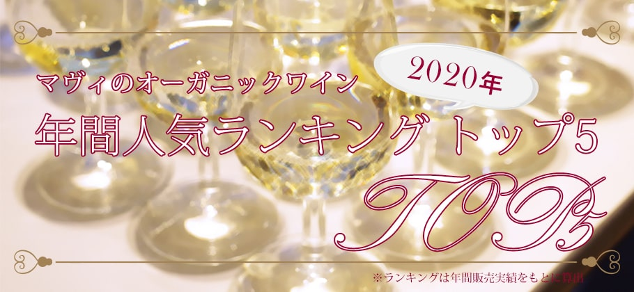 2020年 年間ワイン人気ランキングTOP5