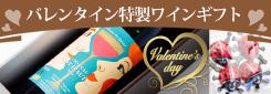 バレンタインワイン2020 ~人気ワインギフト~
