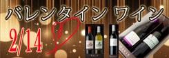 バレンタイン ワイン