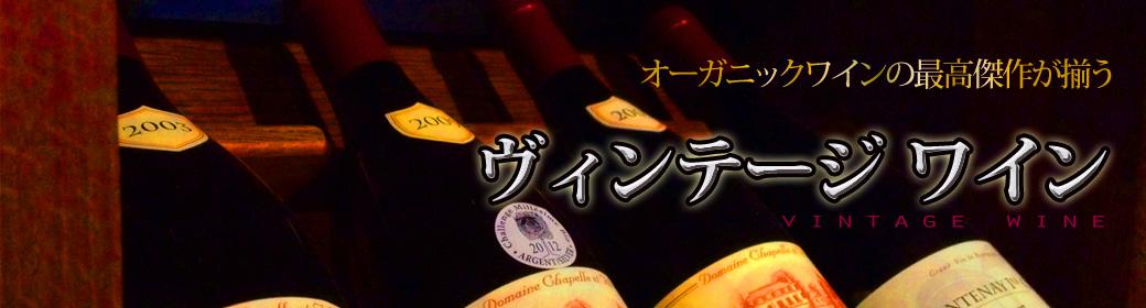 ヴィンテージワイン特集