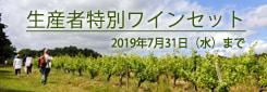 訪問ツアー連動企画!生産者特別ワインセット