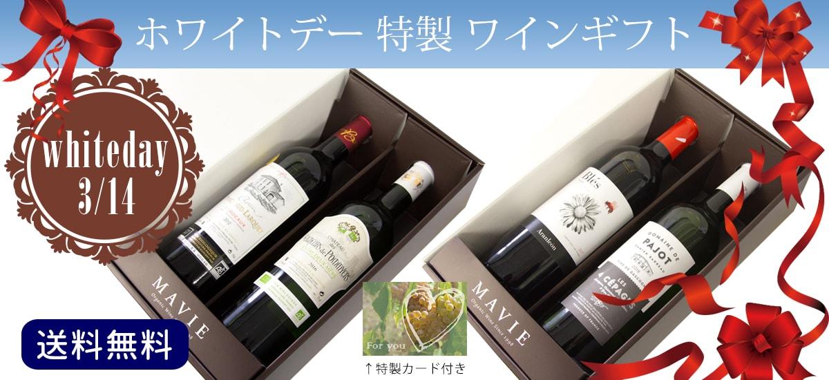 ホワイトデー ワイン 特集 お返しプレゼント