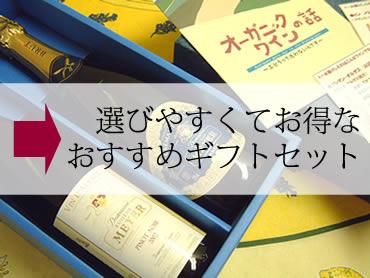 贈り物におすすめのワインギフト(選びやすくてお得な化粧箱入りセット)