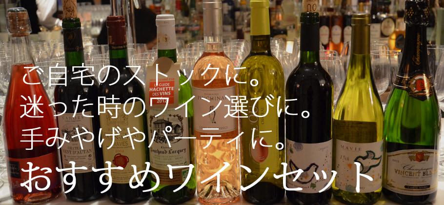 お得なワインセット