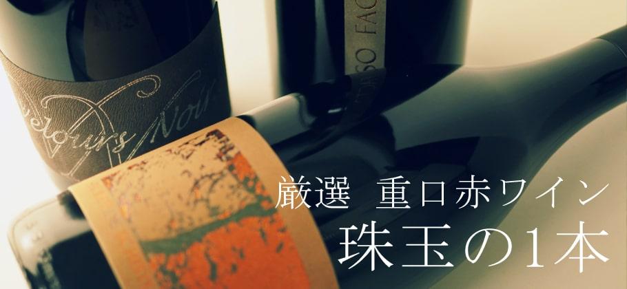 特別な重口赤ワイン