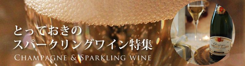 とっておきのスパークリングワイン特集