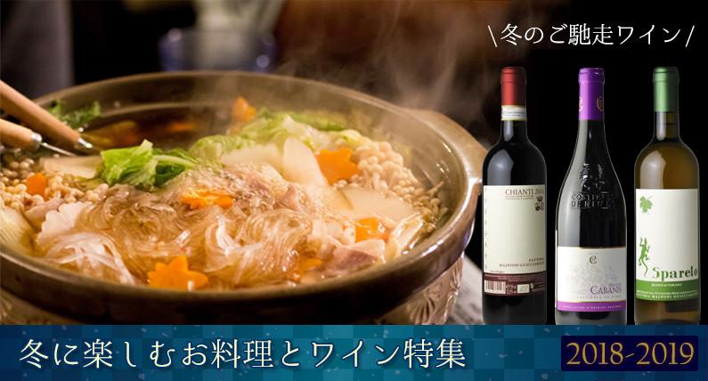 冬に楽しむお料理とワイン特集