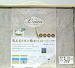 【シングル用】麻100%ウオッシャブル敷きパッド(国産)