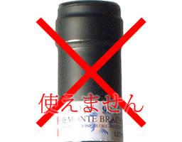 使用出来ない瓶