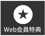 Web会員特典