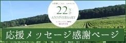 22周年企画:マヴィ創立22周年お客様メッセージ感謝ページ