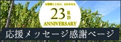マヴィ創立23周年お客様メッセージ感謝ページ