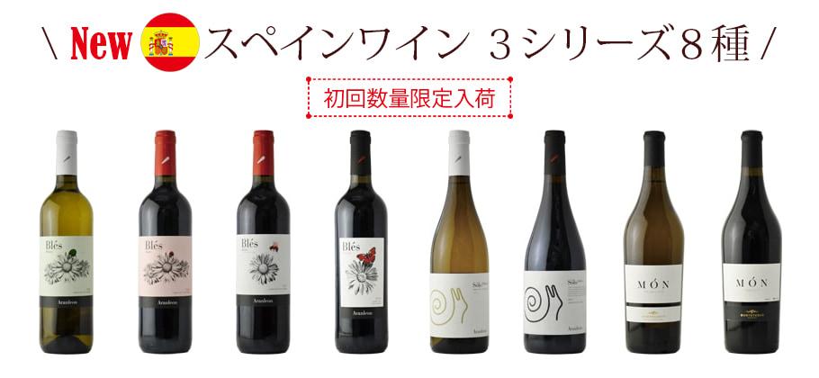 オーガニックワイン新商品 スペインワイン