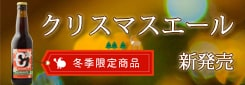 クリスマス限定ビール「クリスマス エール」通販サイトで新発売!