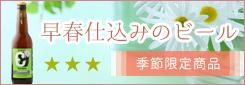 季節限定クラフトビール「スプリング エール」発売!