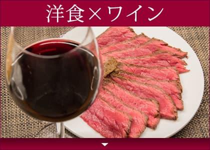 洋食に合うワインのペアリング集