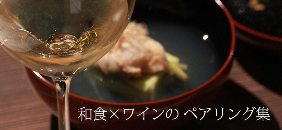 和食 ワイン ペアリング