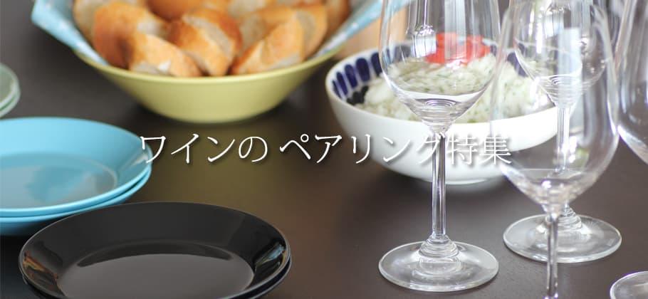 ワインのペアリング特集