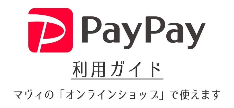 PayPayのご利用ガイド