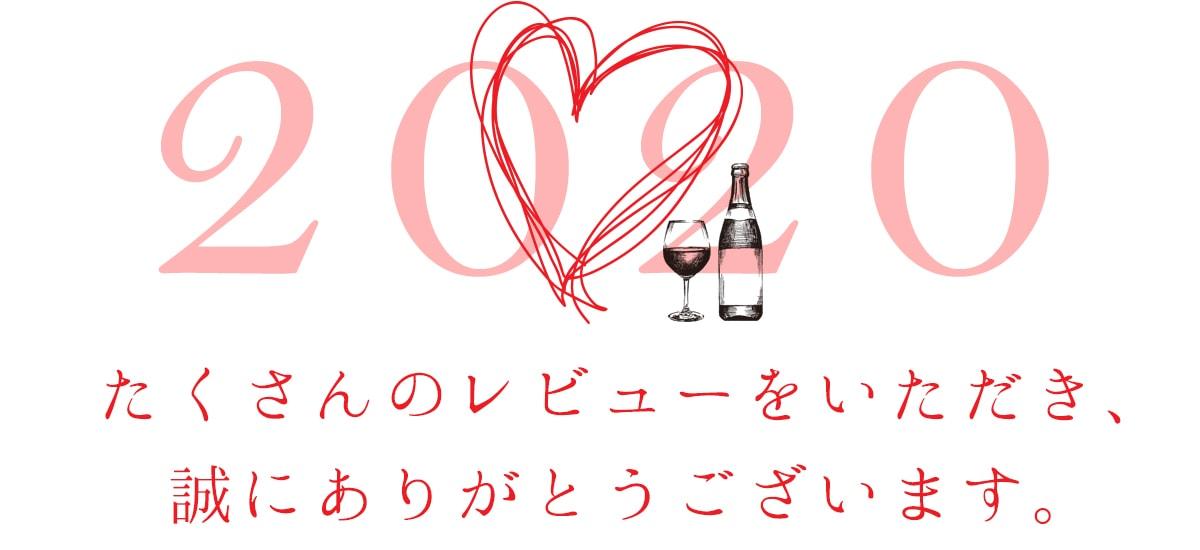 ワインご感想レビュー感謝ページ